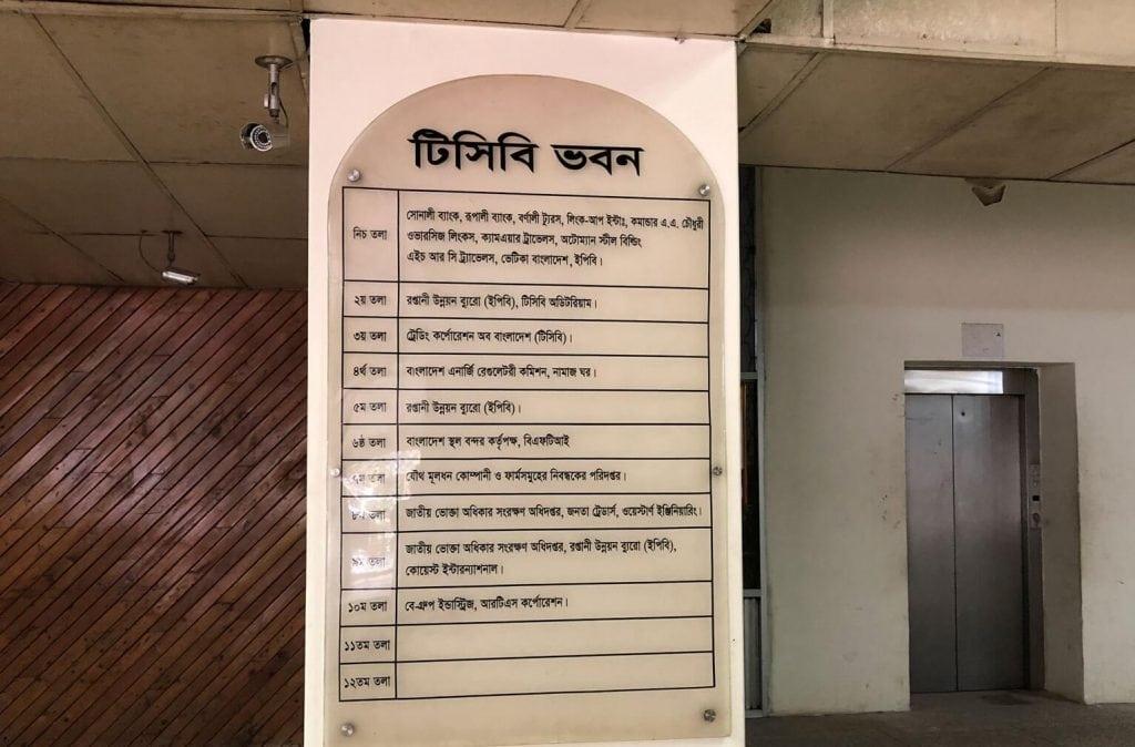 Trading Corporation of Bangladesh