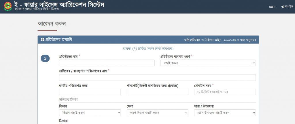 E- fire license application