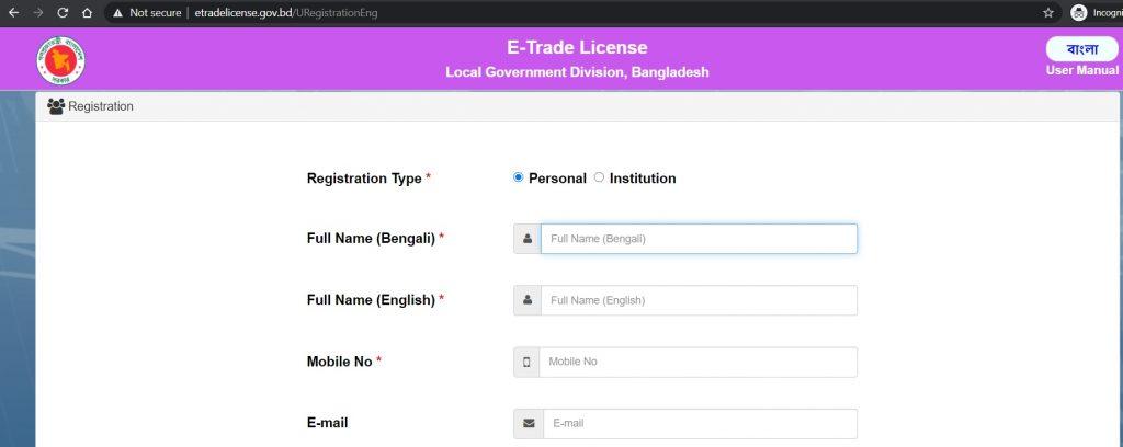 E- Trade license by Dhaka city corporation